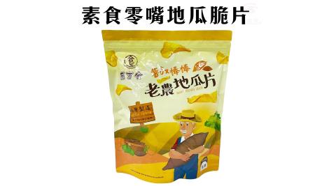 2包蒸享食素食零嘴地瓜脆片125g/包