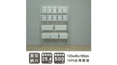 【dayneeds】荷重型 120x45x160公分 五層電鍍波浪收納層架