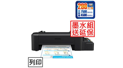 【主機加墨水1組 】EPSON L120 連續供墨印表機(送延保