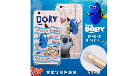 迪士尼正版 海底總動員2  iPhone6/ 6S Plus i6S+ 5.5吋 空壓安全保護套