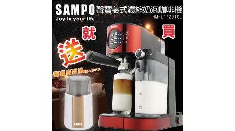 【聲寶 SAMPO】義大利進口義式濃縮奶泡咖啡機 / 高壓蒸氣幫浦萃取/ 奶泡機 / HM-L17201CL