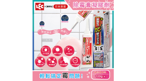 【日本LEC激落君】廚房衛浴矽利康專業除霉膏凝膠劑100g/條(減臭激推款30分鐘見效)