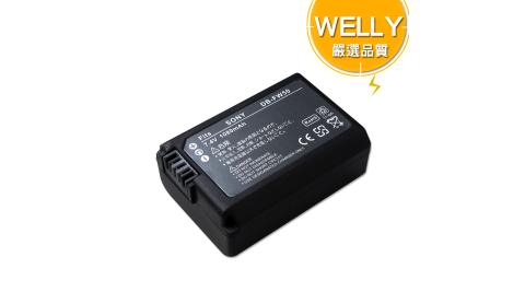 WELLY SONY NP-FW50 / FW50 高容量防爆相機鋰電池 NEX-6L A6000L NEX-5TL NEX-3NL ILCE-QX1L DSC-QX1