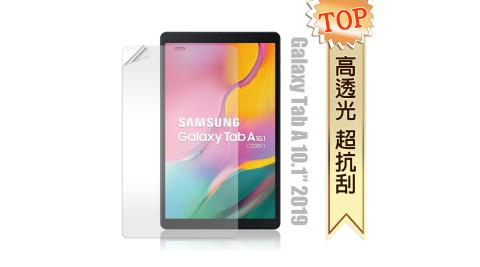 三星 Samsung Galaxy Tab A 10.1吋 2019 高透光亮面耐磨保護貼 平板保護膜 T510 T515