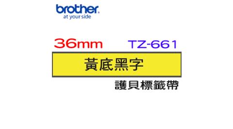 BROTHER  TZe-661 標準黏性護貝標籤帶 36mm 黃底黑字