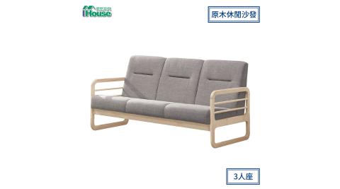 IHouse-丹妮卡 原木休閒沙發 3人座