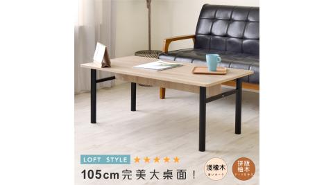 《HOPMA》大桌面圓腳和室桌/茶几桌