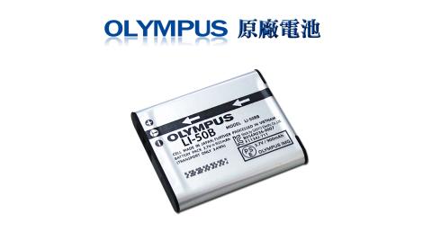 OLYMPUS Li-50B / Li50B 專用相機原廠電池 (全新密封包裝)