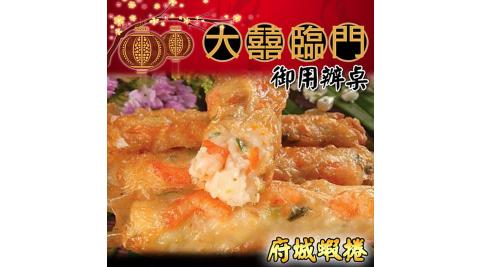 高興宴(大囍臨門)-台南特色府城蝦捲(10捲,約600公克)
