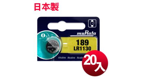日本製 muRata 公司貨 LR1130 鈕扣型電池(20顆入)