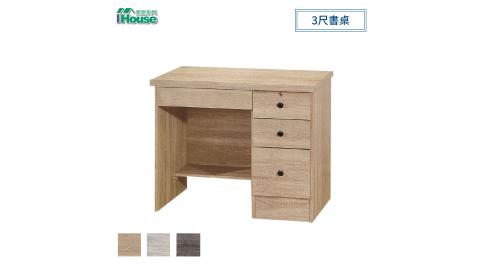 IHouse-【一同防疫,送口罩】百威 3尺書桌-2色