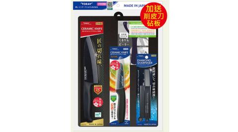 日本東麗 陶瓷刀專業組(師父陶瓷刀+水果陶瓷刀+鑽石級磨刀器)贈削皮刀+砧板CT4516-BK-5SET(黑色)