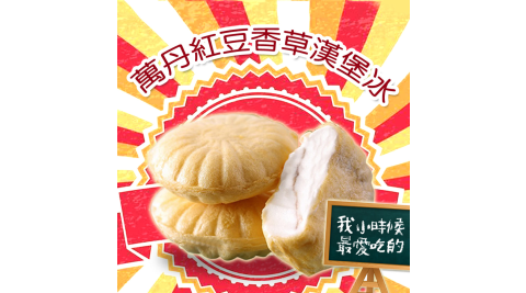 預購《老爸ㄟ廚房》古早味漢堡冰淇淋-紅豆口味(90g/顆,共20顆)