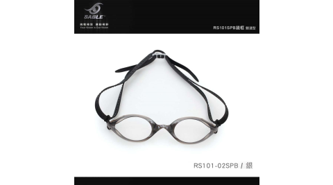 SABLE 黑貂運動光學泳鏡鏡框 空筒-游泳 可搭配RS-1/2/3單顆 銀@RS101-02SPB@