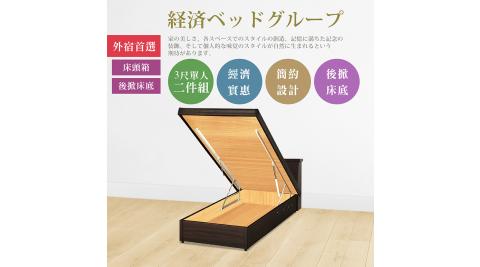 IHouse-經濟型房間組二件(床頭箱+後掀床底)-單人3尺