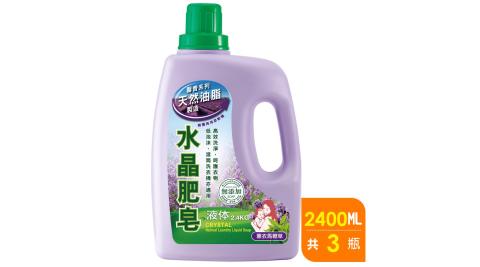 南僑水晶肥皂液體洗衣精2.4kgx 3瓶入/箱-薰衣馬鞭草