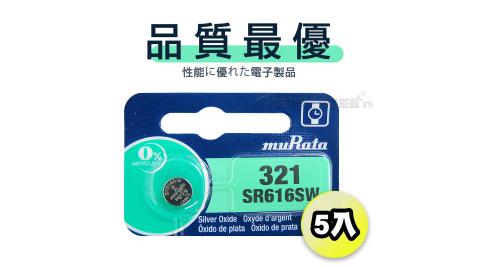 【品質最優】muRata村田(原SONY) 鈕扣型 氧化銀電池 SR616SW/321 (5顆入)1.55V 適用 SR616.V321.V540.9934...