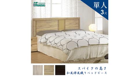 IHouse-高穗 日式禪風造型木紋床頭片 單人3尺