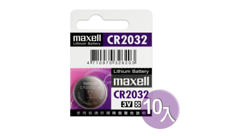 ◆日本制造maxell◆公司貨CR2032 / CR-2032 (10顆入)鈕扣型3V鋰電池