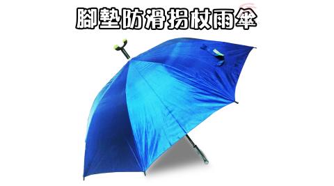 金德恩 台灣專利製造 360度三點大腳座防滑拐杖雨傘/四色可選/戶外/登山/自動傘