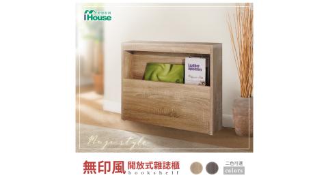 IHouse-無印風 開放式雜誌櫃
