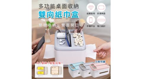 【在地人】多功能桌面收納雙向紙巾盒2入組( 衛生紙盒/面紙盒)
