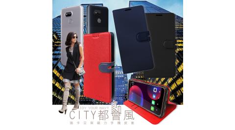 CITY都會風 HTC Desire 12s/EXODUS 1s 共用款 插卡立架磁力手機皮套 有吊飾孔