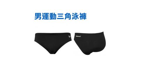 SPEEDO ENDURANCE 男三角泳褲 - 游泳 海邊 黑白@SD8083540001@
