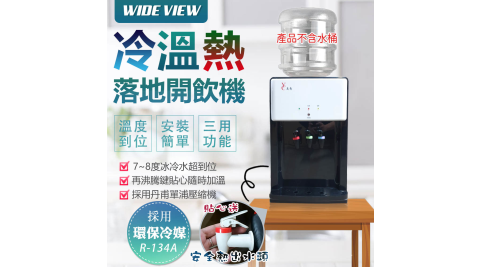 【WIDE VIEW】桌上型冰溫熱開飲機-白(FL-0102C)