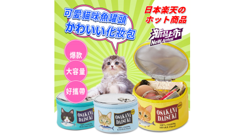 【在地人】超療癒貓咪魚罐頭收納化妝包 2入組(零錢包 收納包 )
