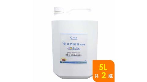 【水可靈】全效抗菌液5L*2瓶組