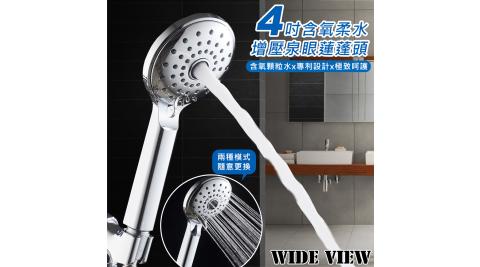 【WIDE VIEW】4吋含氧柔水增壓泉眼蓮蓬頭(XD-3010)