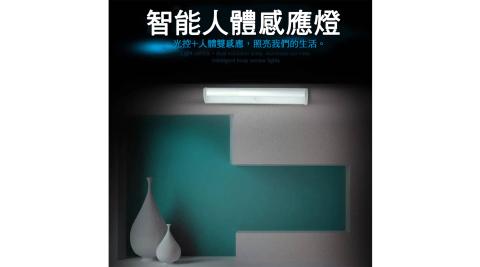 人體感應燈磁條感應櫥櫃燈 衣櫃燈櫥櫃燈走道燈(3入組)