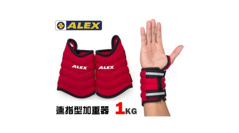 ALEX 連指型加重器1KG 任選賣場 紅@C-4601@