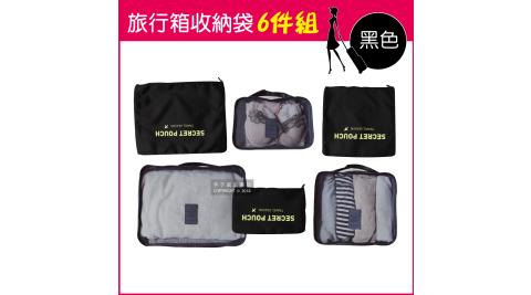 【Travel Season】加厚防水旅行收納袋6件組-素面黑色(多分格大容量 完美分類)