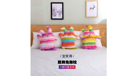宜家湘 九號行星-跳舞兔抱枕