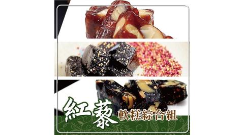 《車庫食品》紅藜軟糕綜合組(芝麻+夏威夷豆+黑棗)