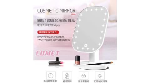 【COMET】LED觸控調光180度桌式化妝鏡(TD-002)