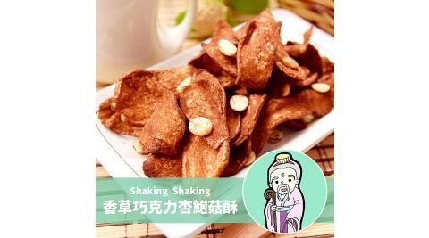 《搖搖菇》香草巧克力杏鮑菇酥(70±5g/包,共兩包)