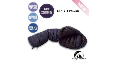 【Down power】NEW飄浮膠囊鵝絨睡袋DP-Y Pro560 台灣製-日本品級鵝絨-FP800+(立體側邊-三季睡袋-包覆感)