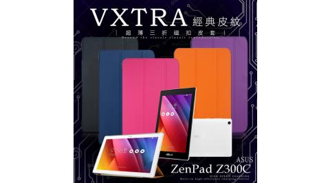 VXTRA ASUS ZenPad 10 Z300C/Z300CL/Z300M/Z300CNL/Z301ML/Z301MFL 經典皮紋超薄三折保護套
