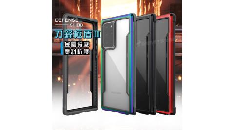 DEFENSE 刀鋒極盾Ⅲ 三星 Samsung Galaxy Note20 Ultra 5G 耐撞擊防摔手機殼