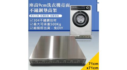 【DIY】71x71x9cm亮面不鏽鋼洗衣機墊高架(ST9-7171)