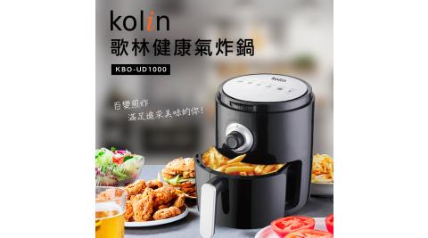 【歌林 Kolin】健康氣炸鍋 / 油炸鍋 / 烤箱 KBO-UD1000