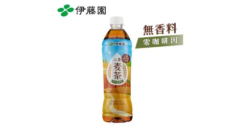 【伊藤園】二條麥茶 PET535mL (24瓶/箱)