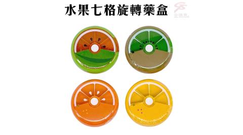 水果造型七格按鈕旋轉藥盒/多款可選 金德恩