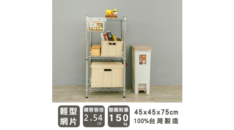 【dayneeds】 輕型 45X45X75公分 三層電鍍波浪鐵架