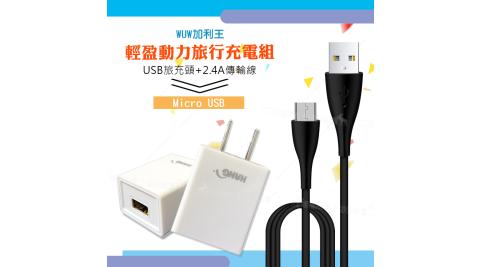 WUW加利王 Micro USB 輕盈動力 USB充電頭+傳輸線 旅行充電組(1.2M)