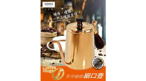 仙德曼 316不鏽鋼手沖咖啡細口壺350ml SF005金色