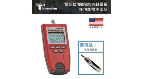 美國T3 T1291 佈線大師系列_2.0 搭美國T3尋線器組